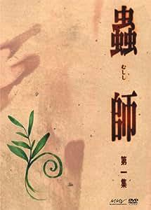蟲師 第一集 (初回限定特装版) [DVD]
