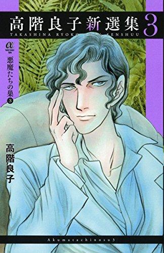 高階良子新選集 3 悪魔たちの巣 3 (ボニータコミックスα)