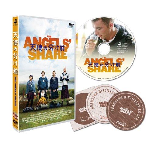 天使の分け前 [DVD]の詳細を見る