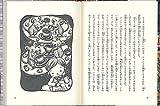 ひげねずみくんへ (世界傑作童話シリーズ) 画像