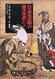 日本美術の発見者たち