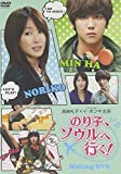 のり子、ソウルへ行く! メイキングDVD[DVD]