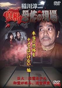稲川淳二 真相・恐怖の現場 本当の恐怖をナメてはいけない編 [DVD]