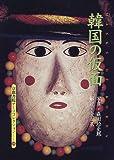 韓国の仮面 (京都書院アーツコレクション―工芸 (84))