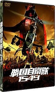 戦国自衛隊1549 標準装備版 (初回限定生産) [DVD]