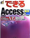 できるAccess2002 基本編 OfficeXP版 (できるシリーズ)