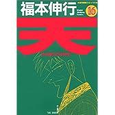 天―天和通りの快男児 (16) (近代麻雀コミックス)