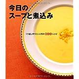 今日のスープと煮込み