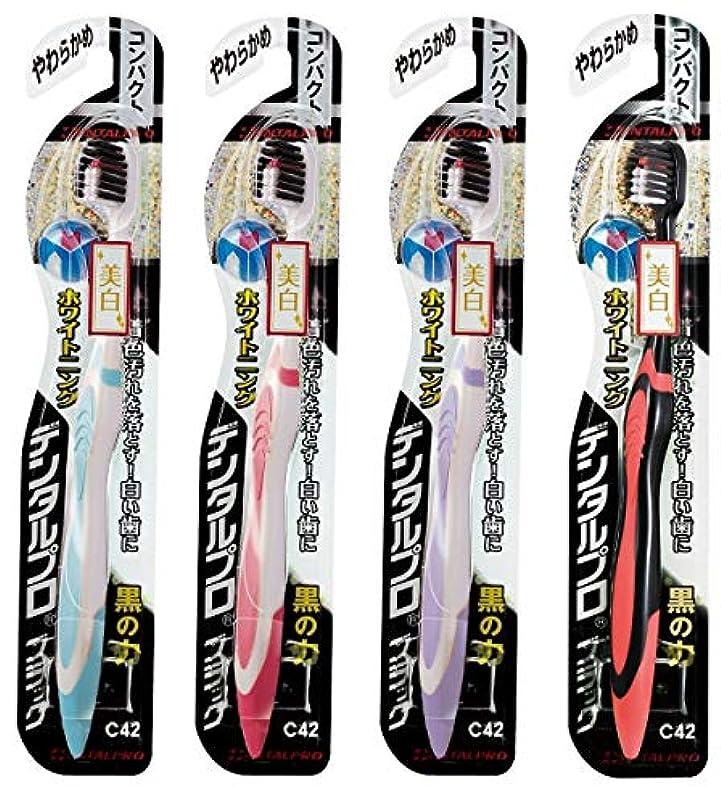 滑りやすいせっかちパースブラックボロウデンタルプロ ブラックホワイトニング コンパクトやわらかめ × 4個
