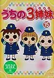うちの3姉妹 15[DVD]