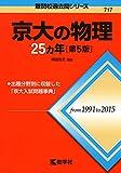 京大の物理25カ年[第5版] (難関校過去問シリーズ)
