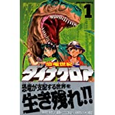 恐竜世紀 ダイナクロア(1) (講談社コミックスボンボン)