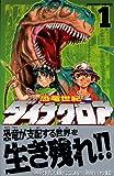 恐竜世紀ダイナクロア / 宇野 比呂士 のシリーズ情報を見る