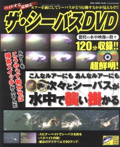 ザ・シーバスDVD (TOEN MOOK NO. 3 つりSeries Vol. 103)