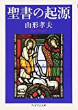 聖書の起源 (ちくま学芸文庫)