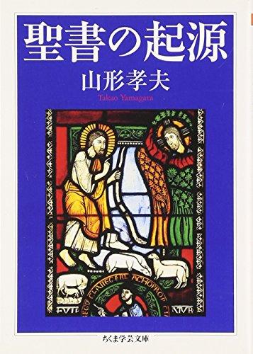 聖書の起源 (ちくま学芸文庫)の詳細を見る