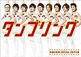 タンブリング~初回2時間スペシャル・エディション~[DVD]
