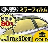 A.P.O(エーピーオー) 切売ミラーフィルム (小) 金 幅50cm×100cm~ ゴールド 切り売り 窓ガラスフィルム