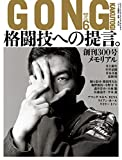 GONG(ゴング)格闘技 2017年6月号 [雑誌] ゴング格闘技