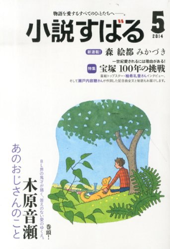 小説すばる 2014年 05月号 [雑誌]の詳細を見る