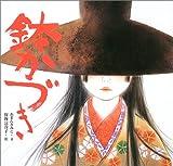 鉢かづき (日本の物語絵本) 画像