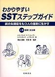わかりやすいSSTステップガイド―分裂病をもつ人の援助に生かす〈上巻〉基礎・技法編
