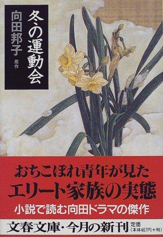 冬の運動会 (文春文庫)