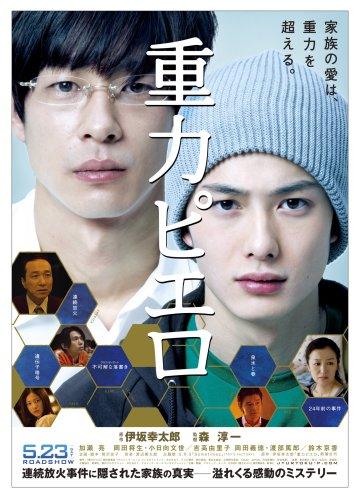重力ピエロ (加瀬亮、岡田将生 出演) [DVD]の詳細を見る