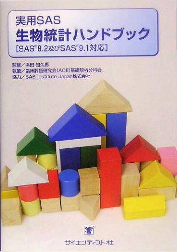 実用SAS生物統計ハンドブック―SAS 8.2及びSAS 9.1対応の詳細を見る