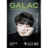GALAC 2016年 10月号<GALAC> [雑誌]