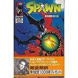 SPAWN日本語版 / Inc. Todd McFarlane Productions のシリーズ情報を見る