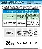 ガス発電・給湯暖冷房システム・家庭用燃料電池システム対応分電盤(ドア付)(露出・半埋込両用)(リミッタースペース付)(単3・主幹:50A・分岐:26+3)