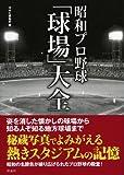 昭和プロ野球「球場」大全