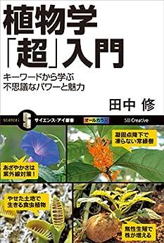 [田中 修]の植物学「超」入門 キーワードから学ぶ不思議なパワーと魅力 (サイエンス・アイ新書)