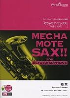 管楽器ソロ楽譜 めちゃモテサックス〜アルトサックス〜 枯葉 模範演奏・カラオケCD付 (WMS-11-010)