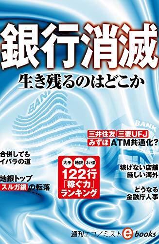銀行消滅 週刊エコノミストebooks