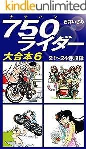 750ライダー 大合本 6巻 表紙画像