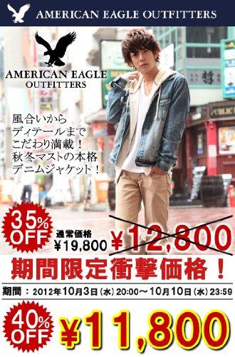 メンズ デニムジャケット AE DENIM JACKET ブルー (0106-9370 )(S/M/L/XL) アメリカンイーグルアウトフィッターズ