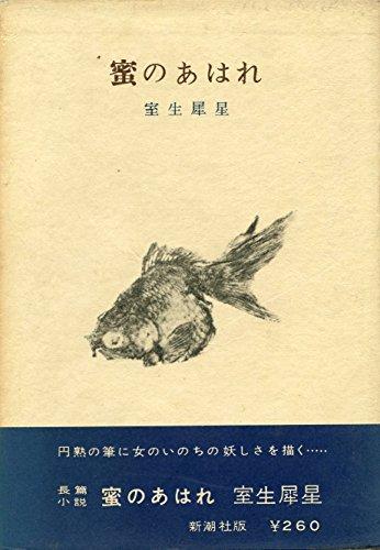 蜜のあはれ (1959年)の詳細を見る