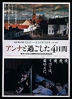 2009年チラシ「アンナと過ごした4日間」イエジースコリモフスキ アルトゥールステランコ
