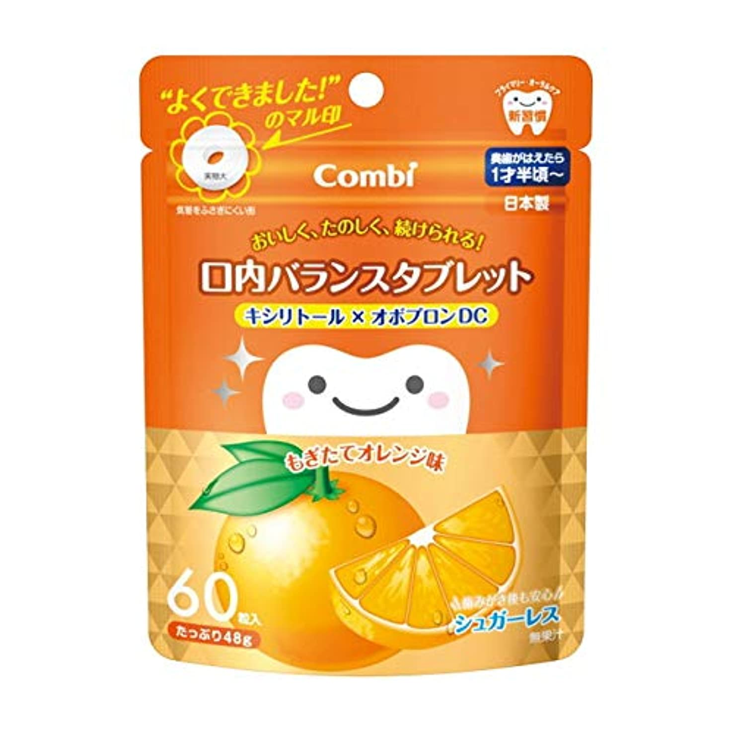 驚くばかりくるみ公然とテテオ 口内バランスタブレット(オレンジ) 60粒