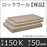 ロックウールボード(裸品)吸音断熱材 「MGボード 150」密度150K/厚さ50×605×910mm 6枚入り