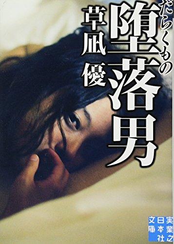 堕落男 (実業之日本社文庫)の詳細を見る