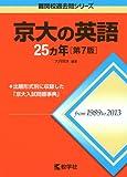 京大の英語25カ年[第7版] (難関校過去問シリーズ)