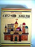 世界の名作図書館〈7〉みつばちマーヤの冒険・ニルスのふしぎな旅 (昭和42年)