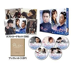 会いたい DVD SET1
