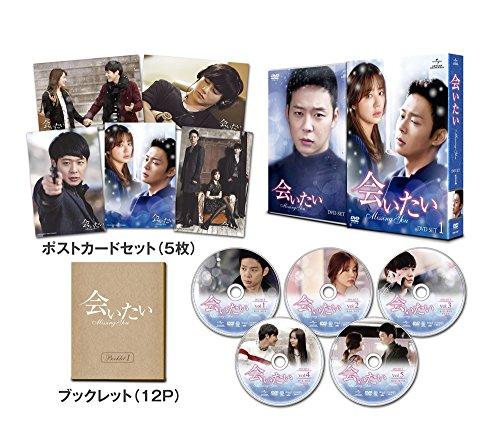 会いたい DVD SET1の詳細を見る