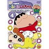 クレヨンしんちゃん TV版傑作選 第4期シリーズ 4 [DVD]