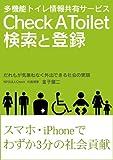 多機能トイレ情報共有サービス Check A Toilet 検索と登録 ?だれもが気兼ねなく外出できる社会の実現?