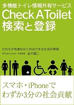 [金子健二]の多機能トイレ情報共有サービス Check A Toilet 検索と登録 ~だれもが気兼ねなく外出できる社会の実現~